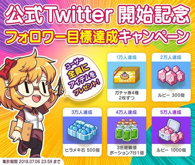 公式Twitterのフォロワー数に応じて、報酬が豪華になるキャンペーンも開催!