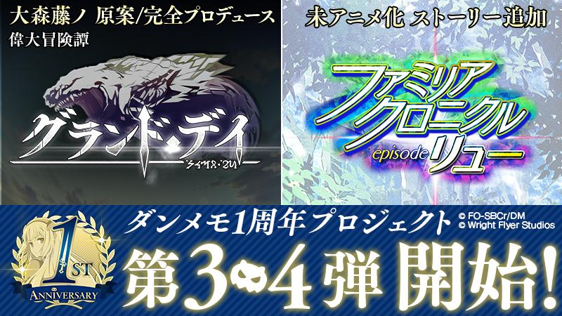 「ダンメモ」にて2部構成の新イベント『グランド・デイ』と、未アニメ化『ファミリアクロニクル episodeリュー』がメインストーリに追加!