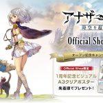 「アナデン」のオリジナルグッズなどを販売する「アナザーエデンOfficial Shop」がオープン!