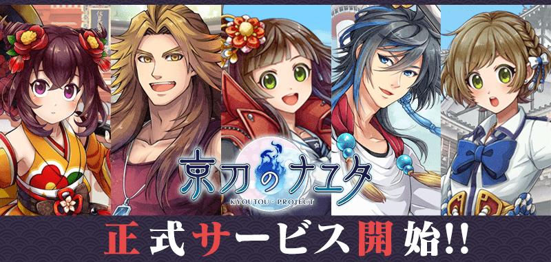 ポノス新作のタワーディフェンスゲーム『京刀のナユタ』が配信開始︕