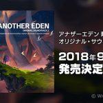 待望のサントラ第二弾発売決定!!オーガ戦役編全曲と外伝・断章を収録!