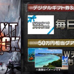 『GIGANT SHOCK』からデジタルギフト券やグアム旅行が当たるTwitterキャンペーンを開催!