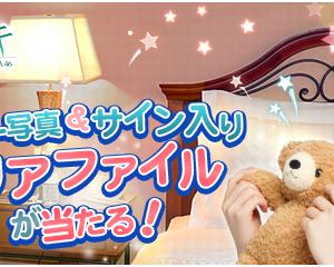 アプリ『欅のキセキ』にて新イベント開催決定!特典は『欅のキセキ』特製クリアファイル!