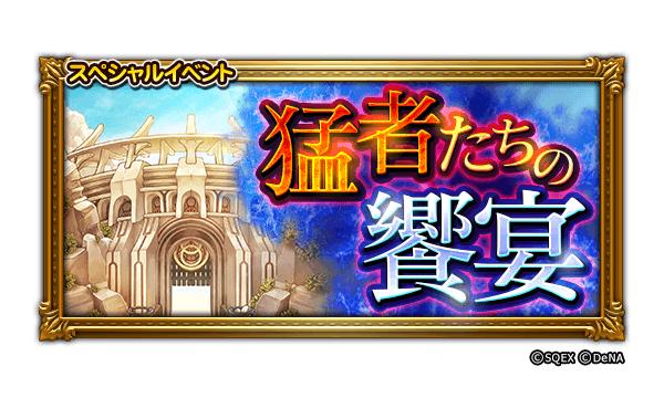 スペシャルイベント「猛者たちの饗宴」を開催!!