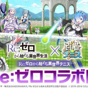 コロプラ、『白猫テニス』と『Re:ゼロから始める異世界生活』との初のコラボを開催