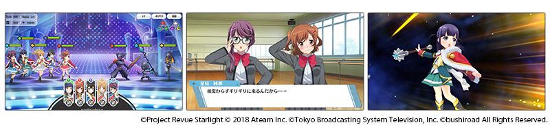 『少女☆歌劇 レヴュースタァライト -Re LIVE-』
