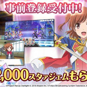 新作アプリ『少女☆歌劇 レヴュースタァライト』のキャストやゲーム画面などの詳細が公開!