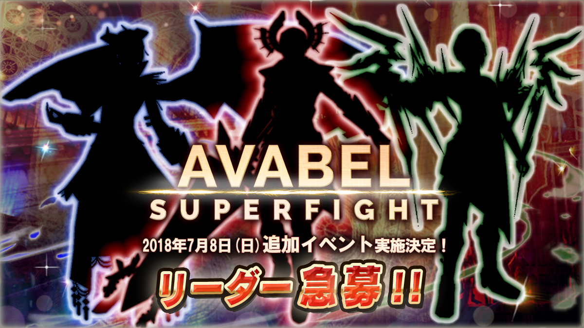 AVABEL SUPER FIGHT!!