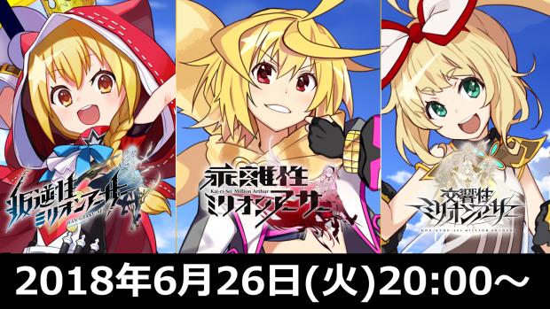 『ミリアサ』シリーズ3タイトルの合同生放送を6月26日20時より配信!