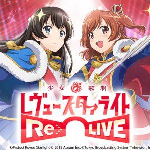 エイチーム、ブシロード、TBSテレビの3社で新作ゲーム『少女☆歌劇 レヴュースタァライト -Re LIVE-』の共同開発を発表と事前登録を開始!