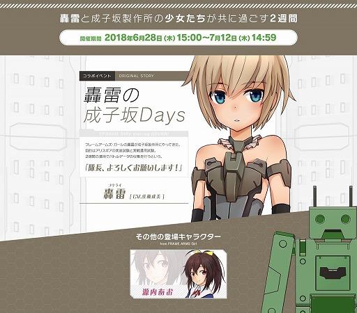 アリス・アイギス・コラボ ★4轟雷