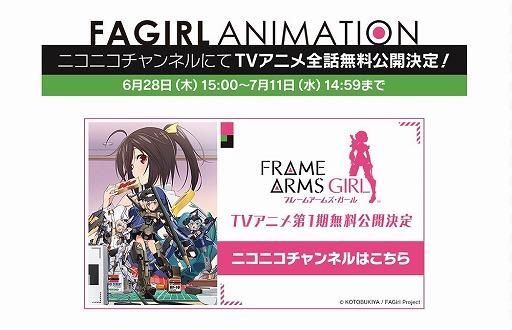 TVアニメ『FAガール』をニコニコ動画にて無料公開