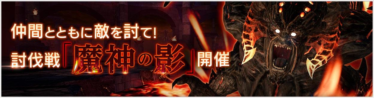 新イベント「討伐戦」実装