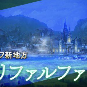 『CARAVAN STORIES(キャラバンストーリーズ)』待望の新エリア、エルフ領が登場!