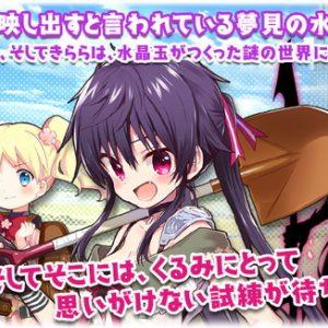 『きららファンタジア』恵飛須沢胡桃が登場するイベントが6月28日17時より開催!