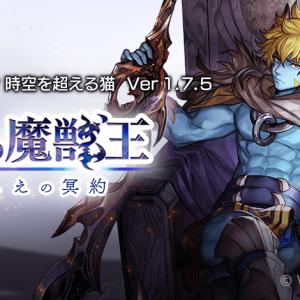 『「アナデン』500万ダウンロードを突破!Ver1.7.5リリースやその他キャンペーンなど