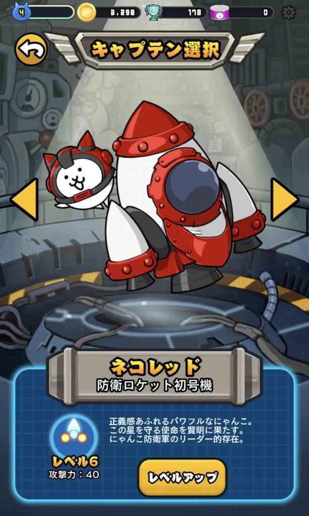 にゃんこ防衛軍