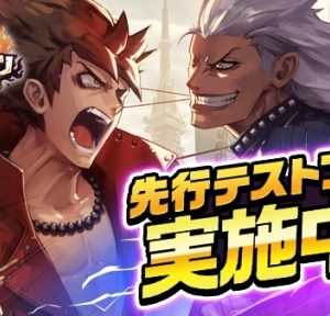 新作ゲーム『東京プリズン』の先行テストプレイがついにスタート!