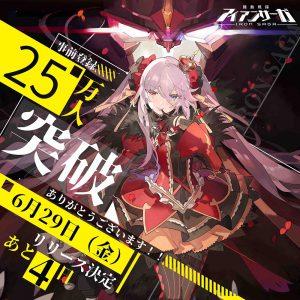 Gameduchy、『機動戦隊アイアンサーガ』を6月29日に配信決定!