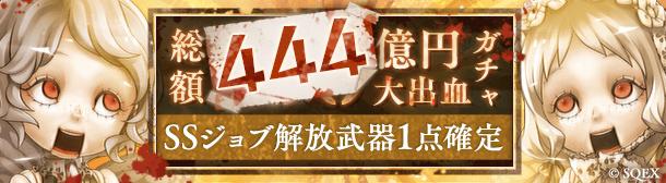 総額444億円大出血ガチャ~SSジョブ解放武器1点確定