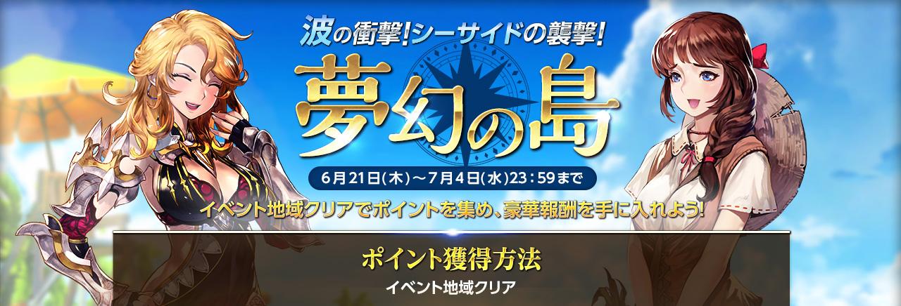 新イベント「波の衝撃!シーサイドの襲撃!」