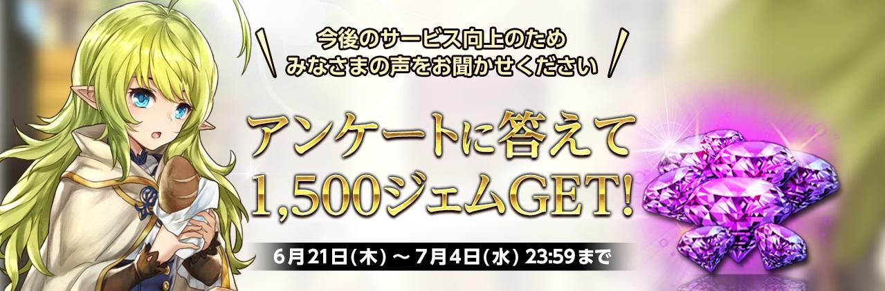 アンケートに答えて1,500 ジェムGET!