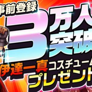 カヤック、『東京プリズン』事前登録キャンペーン参加数が3万件を突破で追加報酬が決定!