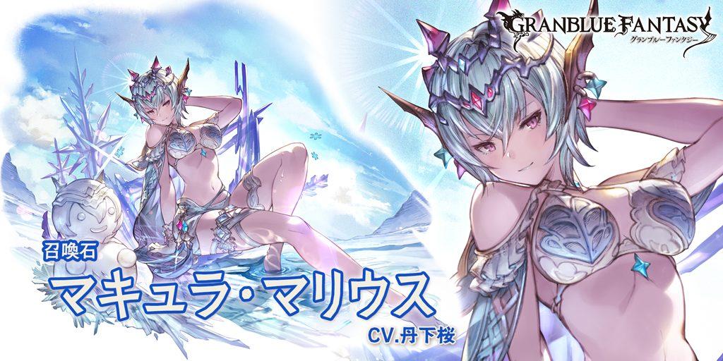 SSレア召喚石「マキュラ・マリウス(水着バージョン)」