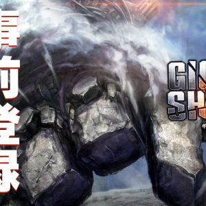 超巨大ボスハンティングRPG『GIGANT SHOCK』にて大型テレビが当たるフォロー&RTキャンペーンを開催!