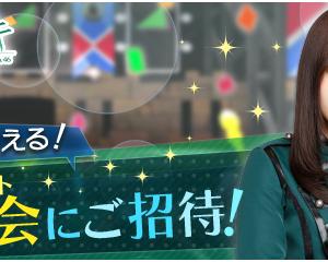 欅坂46公式アプリ『欅のキセキ』にて新イベント開催決定!特典は、メンバーに会えるリアルイベントへご招待