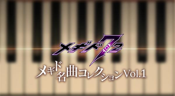 7月2日は「メギドの日」! 『メギド72』がイベント&楽曲無料ダウンロード実施中!