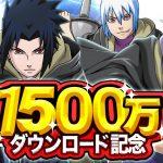 1500万DL記念!重吾presents!15大キャンペーン