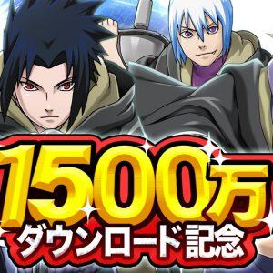 「NARUTO -ナルト- 忍コレクション 疾風乱舞」が1500万ダウンロード記念して「重吾presents!15大キャンペーン」を開催!