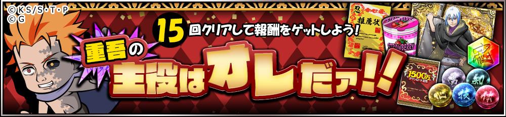 特別記念イベント「重吾の主役はオレだァ!!」