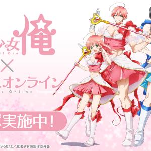 『オルクスオンライン』で『魔法少女 俺』 コラボ開催!