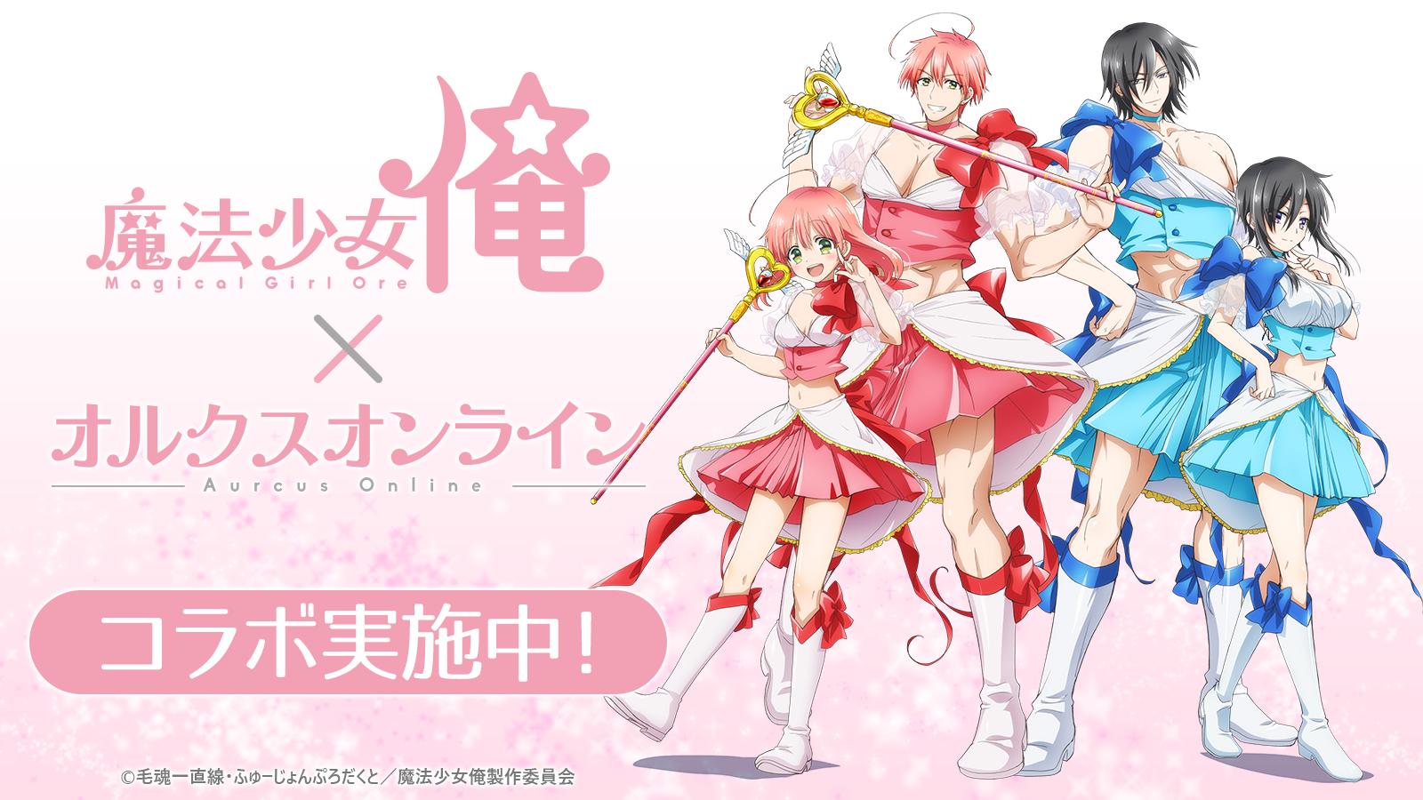 オルクスオンライン × 魔法少女俺コラボ