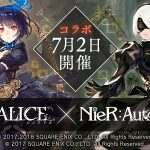 シノアリス、『NieR:Automata』との復刻コラボイベントを本日より開始!
