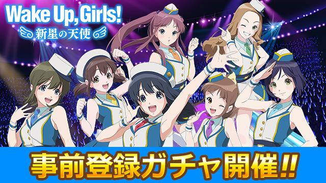 「Wake Up, Girls! 新星の天使」の事前登録ガチャが期間限定で開始!