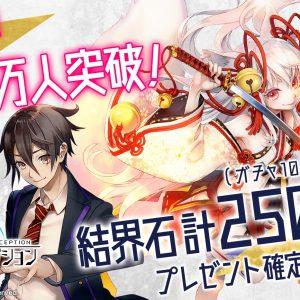 スタイリッシュ妖怪RPG『東京コンセプション』の事前登録者数30万人突破で追加特典を決定!