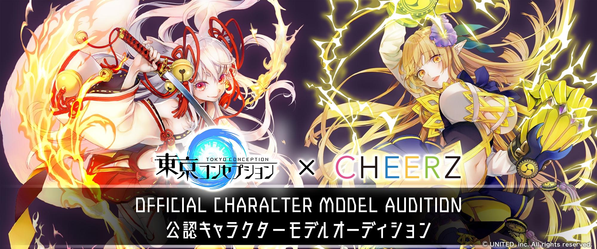 キャラクターモデルオーディションを開催!