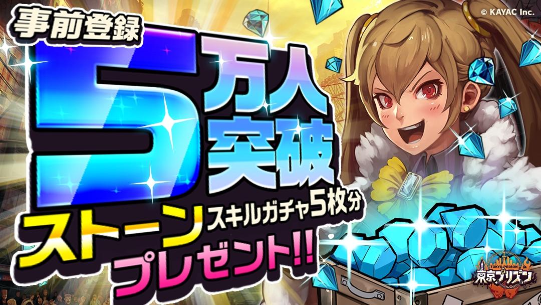 カヤック新作『東京プリズン』の事前登録キャンペーン参加数が5万件を突破!