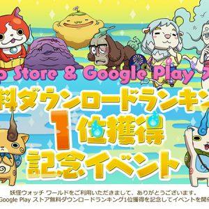 『妖怪ウォッチ ワールド』App StoreとGoogle Playストア無料DLランキング1位獲得を記念したイベントを開催!