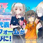 『ビーナスイレブンびびっど!』サッカー日本代表ユニフォームを着た選手が登場する限定スカウトが開始!