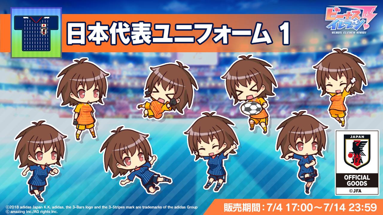 日本代表ユニフォーム1:フィールド:男子ホーム・GK:1stユニフォーム