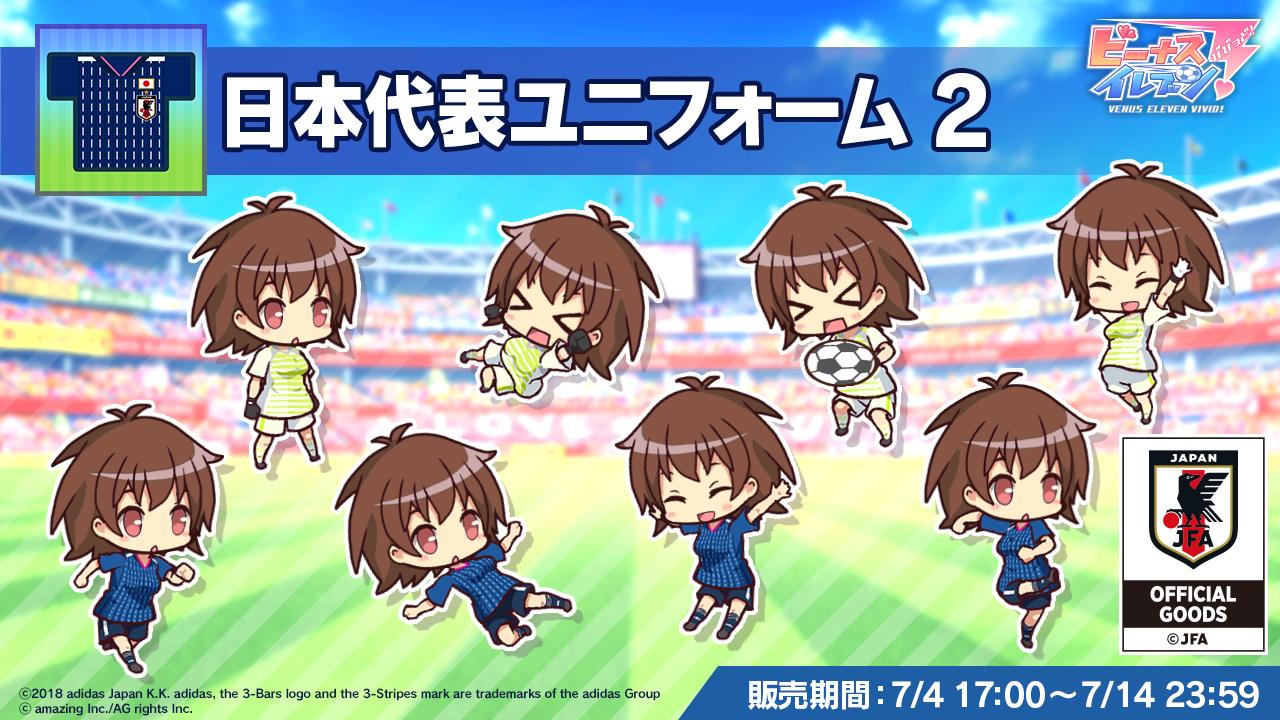 日本代表ユニフォーム2:フィールド:女子ホーム・GK:2ndユニフォーム
