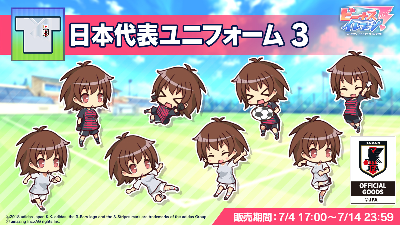 日本代表ユニフォーム3:フィールド:アウェイ・GK:3rdユニフォーム