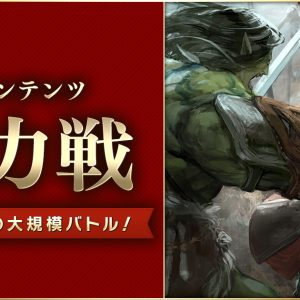 【キャラスト】20人vs20人の新コンテンツ「勢力戦」が7月5日(木)に開幕!
