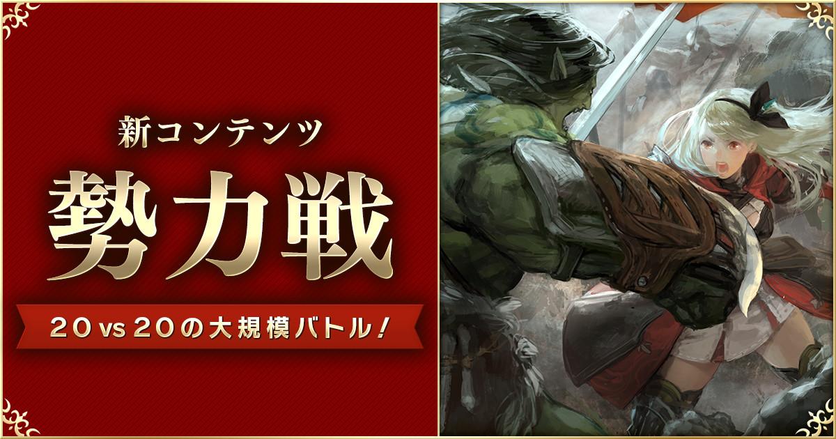 『キャラバン ストーリーズ』20人vs20人の新コンテンツ「勢力戦」が7月5日(木)に開幕!