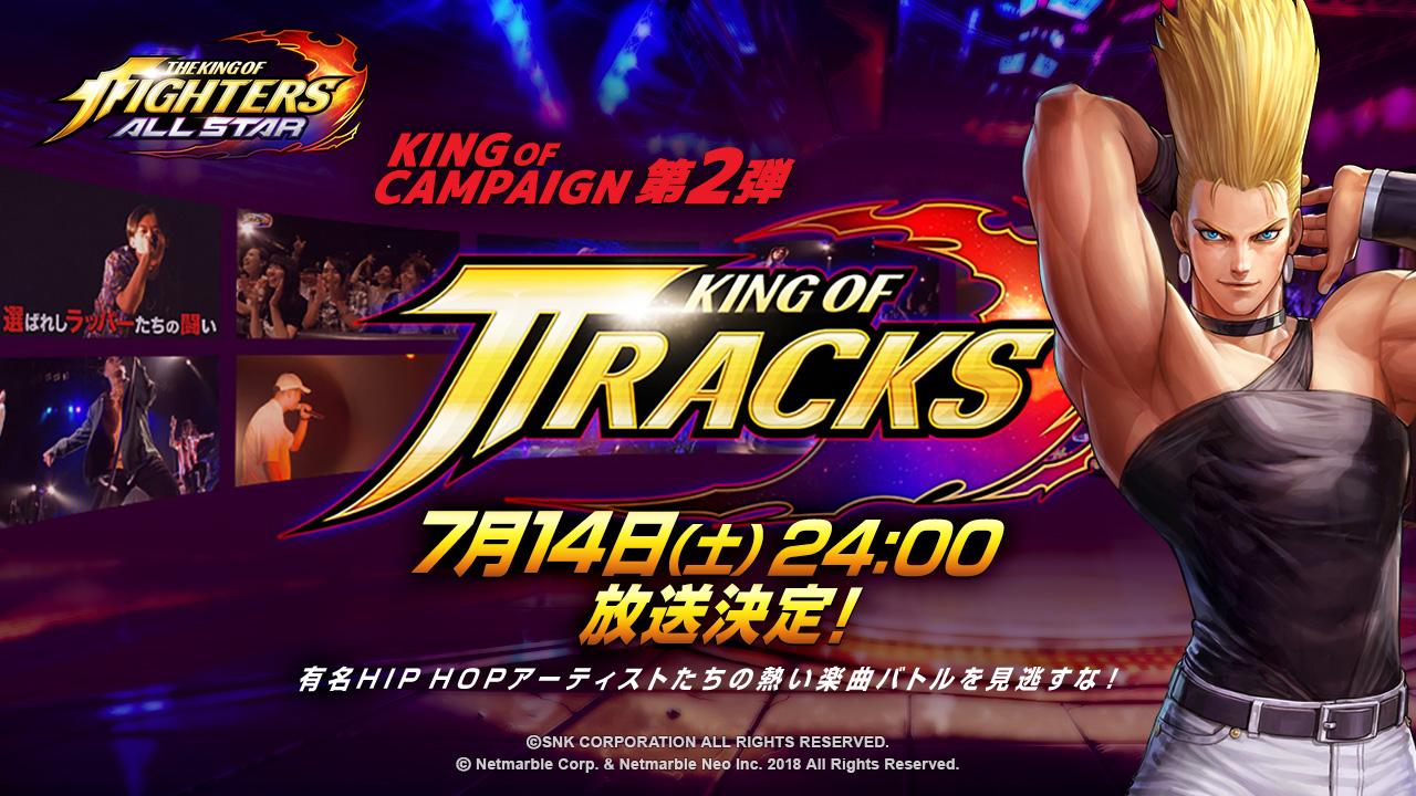『KOF ALLSTAR』、有名HIP HOPアーティストたちによる楽曲バトル番組「KING OF TRACKS」を7月14日24時放送!