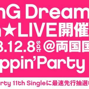 「バンドリ!夏の大発表会」の内容まとめ『BanG Dream! 6th☆LIVE』開催決定!など盛りだくさん!